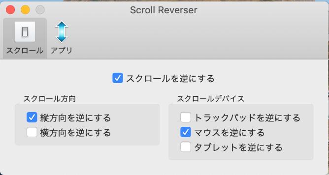 scroll-reverser-settings