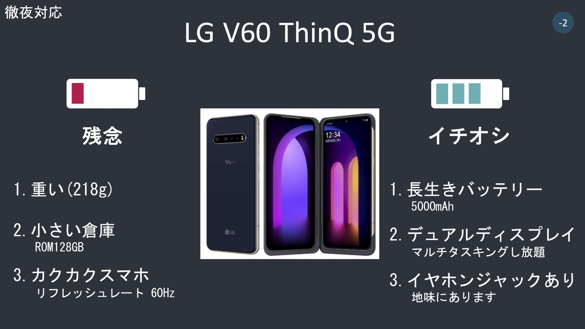 lg_v60