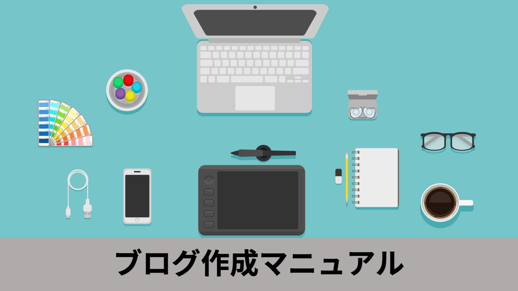 blog_manual